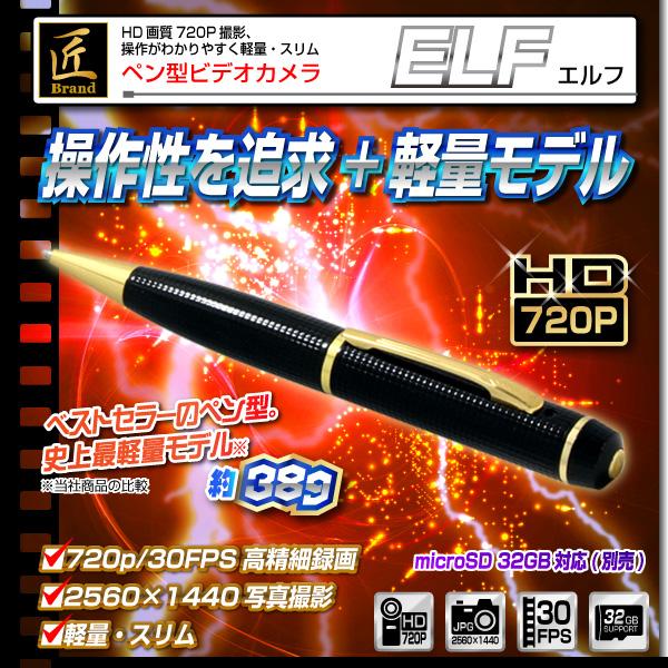 【小型カメラ】防犯ビデオカメラ(匠ブランド)『ELF』(エルフ)