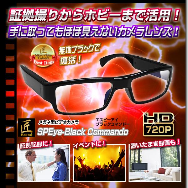 【小型カメラ】メガネ型ビデオカメラ(匠ブランド)『SPEye Black-Commando』(エスピーアイ ブラックコマンドー)
