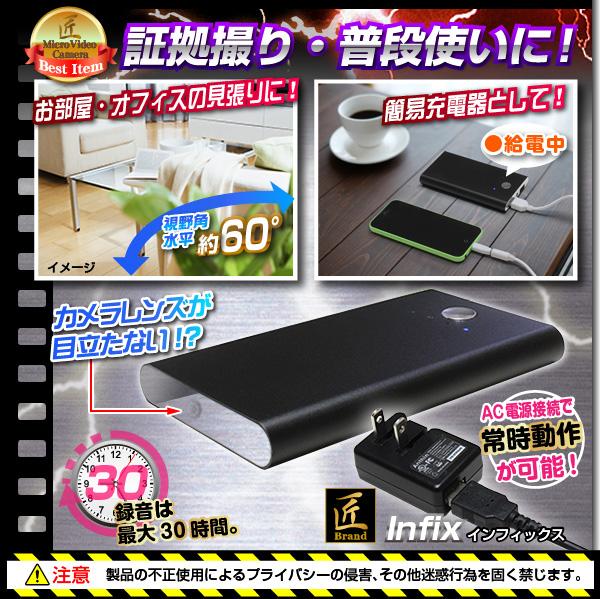 【小型カメラ】モバイル充電器型ビデオカメラ(匠ブランド)『Infix』(インフィックス)