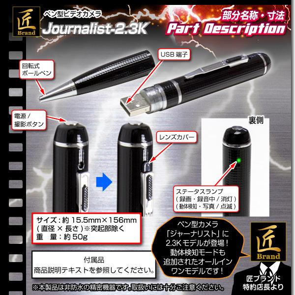 【小型カメラ】ペン型ビデオカメラ(匠ブランド)『Journalist-2.3K』(ジャーナリスト2.3K)