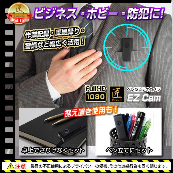 【小型カメラ】ペン型ビデオカメラ『EZ-Cam』(イージーカム)