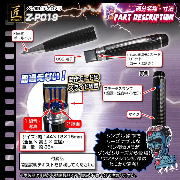 【小型カメラ】ペン型ビデオカメラ(匠ブランドゾンビシリーズ)『Z-P019』