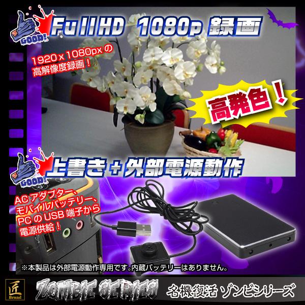 【小型カメラ】ボタン型カメラ(匠ブランド ゾンビシリーズ)『Z-BT002』