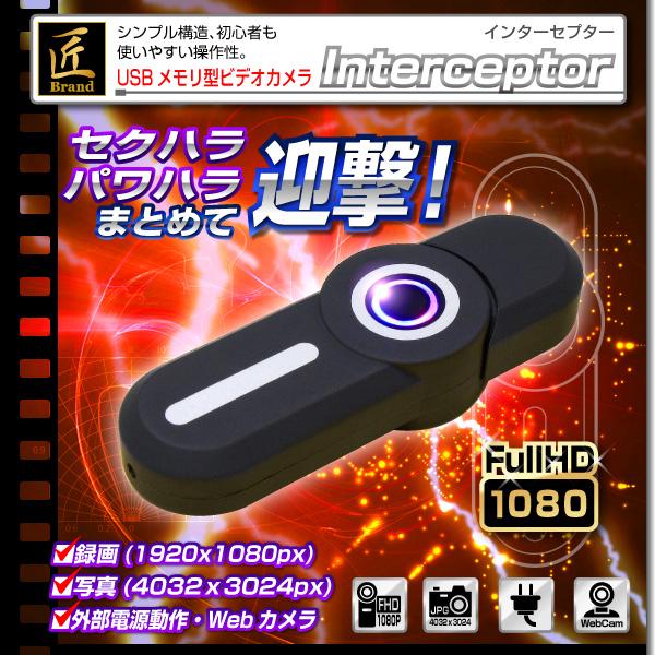 USBメモリ型ビデオカメラ(匠ブランド)『Interceptor』(インターセプター)