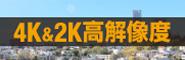 小型カメラ 4K/2K