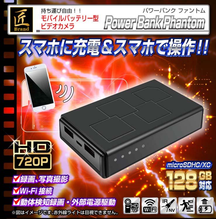 充電器型ビデオカメ(匠ブランド)『Power Bank Phantom』(パワーバンク ファントム