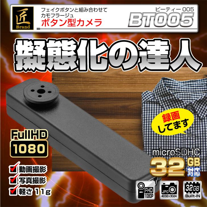 【小型カメラ】ボタン型カメラ(匠ブランド) BT005(ビーティー005)