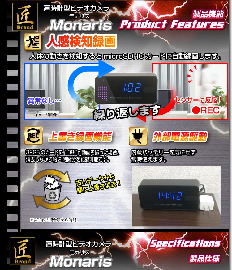 置時計型ビデオカメラ(匠ブランド)『Monaris』(モナリス)
