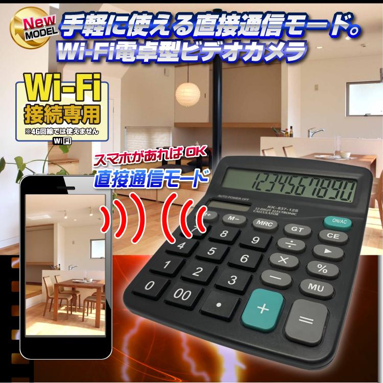 Wi-Fi Bluetoothスピーカー型カメラ(匠ブランド)「Calcu-eye」(キャルクアイ)