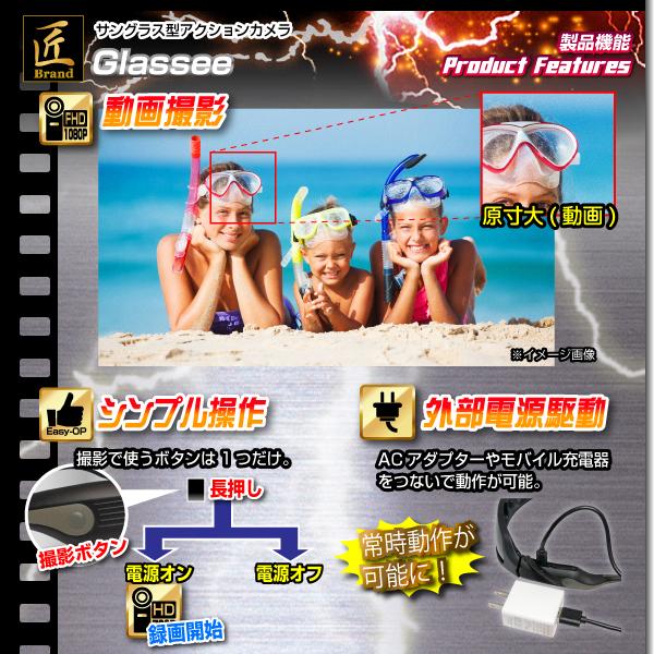 【小型カメラ】メガネ型ビデオカメラ(匠ブランド)『Glassee』(グラッシー)