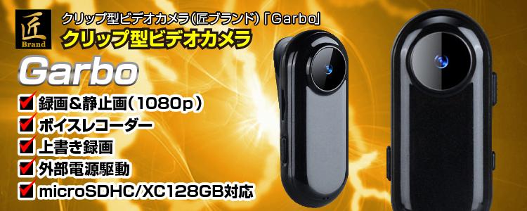 ガルボ 匠ブランド クリップカメラ 超小型カメラ