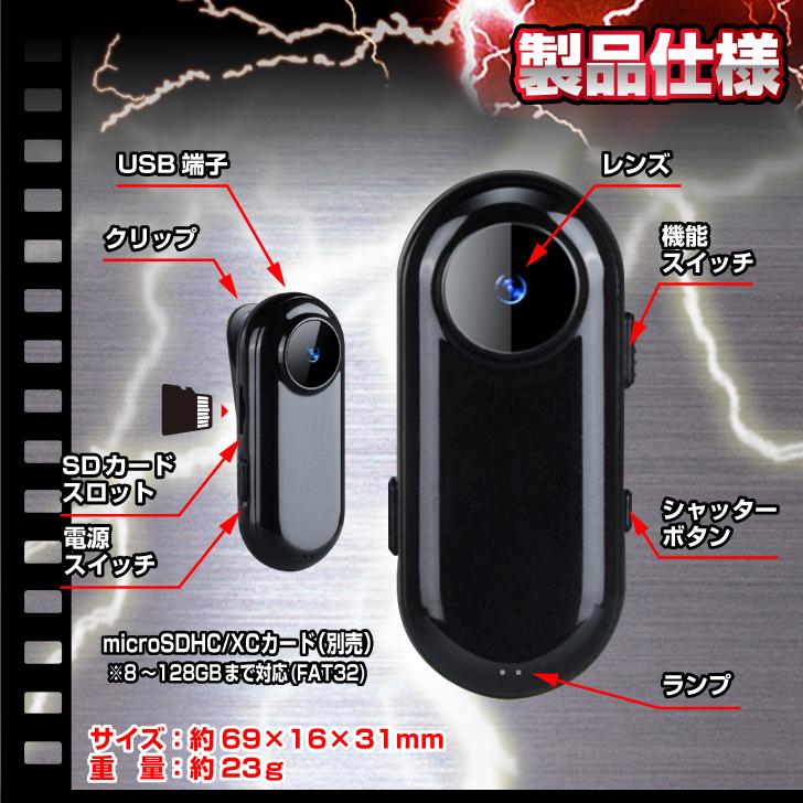 【小型カメラ】クリップ型ビデオカメラ(匠ブランド)「Final Cam R」(ファイナルカム R)