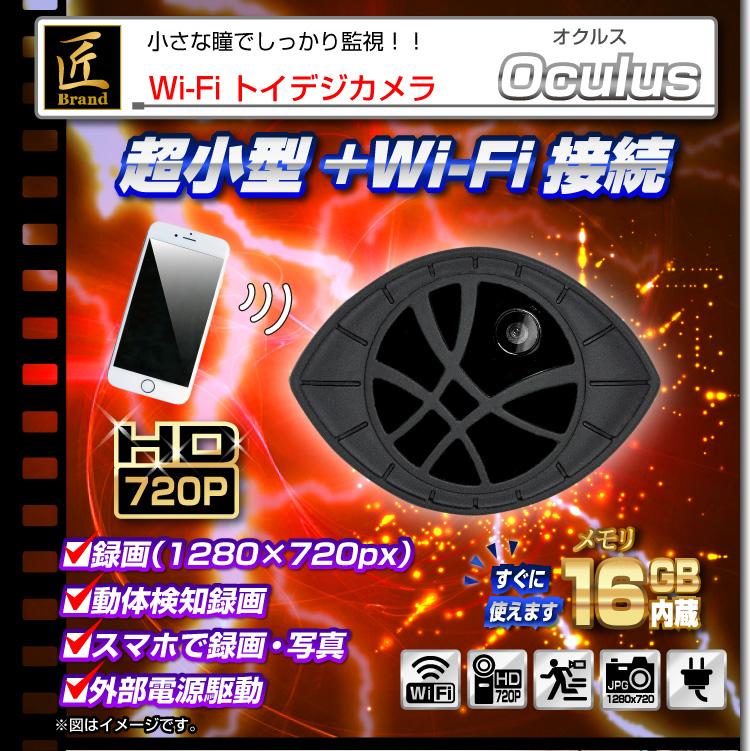 Wi-Fiトイデジカメラ(匠ブランド)『Oculus』(オクルス)