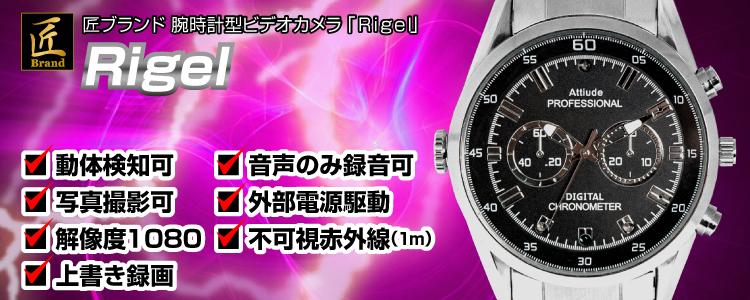 リゲル 腕時計型カメラ 腕時計カメラ 匠ブランド
