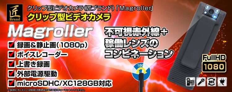 マグローラー Magroller ペン型カメラ クリップカメラ 匠ブランド
