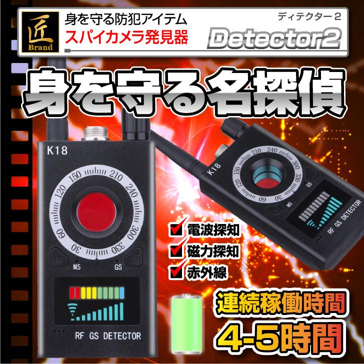 カメラ発見器(匠ブランド)「detector2」(ディテクター2)