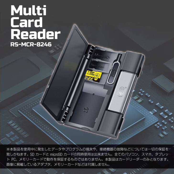 マルチカードリーダー RS-MCR-8246