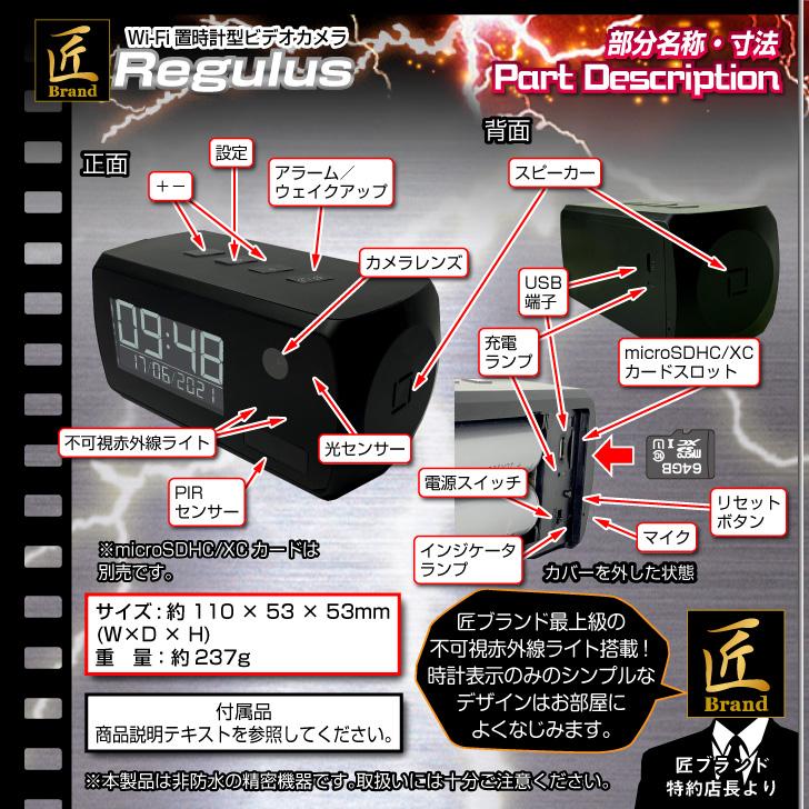 置時計型ビデオカメラ(匠ブランド)「Regulus」(レグルス)
