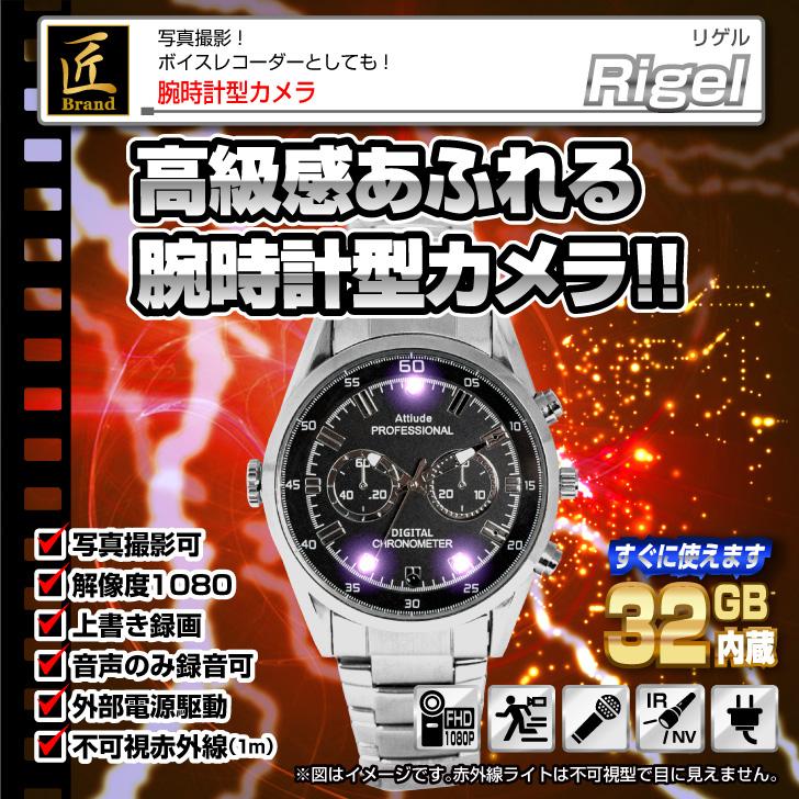 腕時計型ビデオカメラ(匠ブランド)「Rigel」(リゲル)
