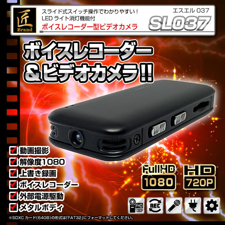 ボイスレコーダー型ビデオカメラ SL037
