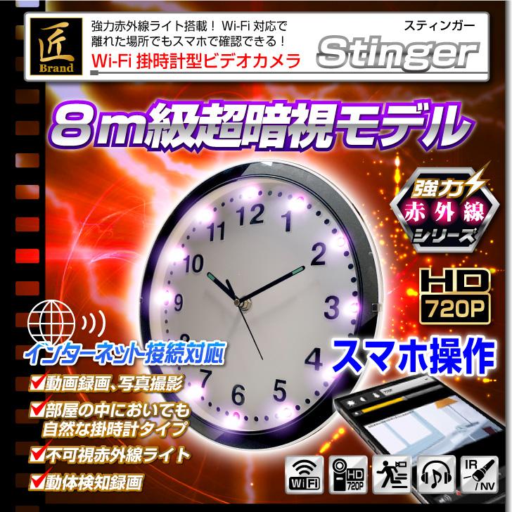掛時計型ビデオカメラ(匠ブランド)「Stinger」(スティンガー)