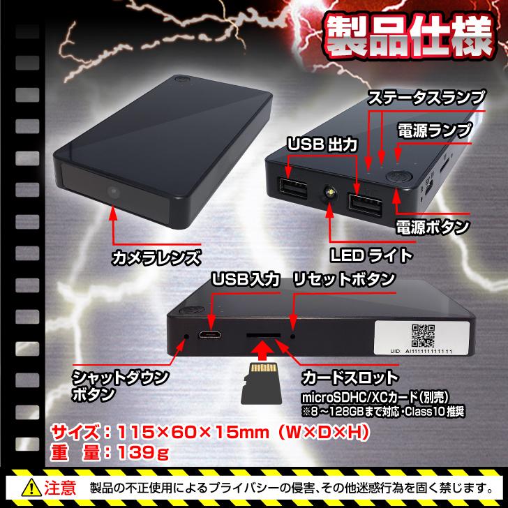 充電器型ビデオカメ(匠ブランド)『Power Bank Specter』(パワーバンク スペクター)