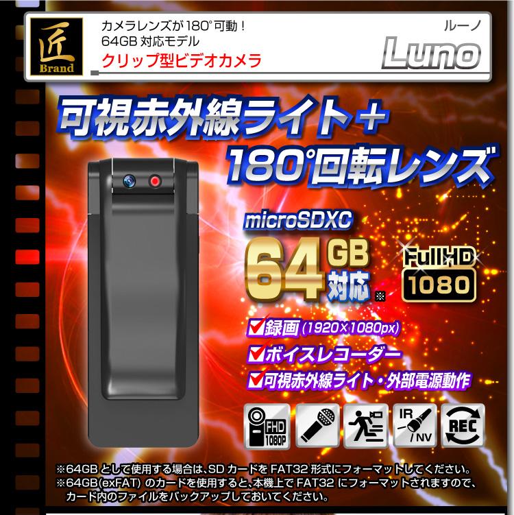 【小型カメラ】クリップ型ビデオカメラ(匠ブランド)「luno」(ルーノ)