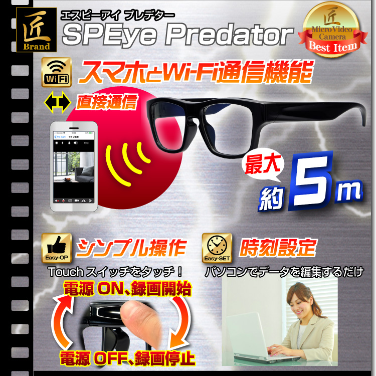 Wi-Fiメガネ型ビデオカメラ(匠ブランド)『SPEye Predator』(エスピーアイ プレデター)