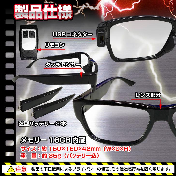 メガネ型ビデオカメラ(匠ブランド)『Assassin』(アサシン)