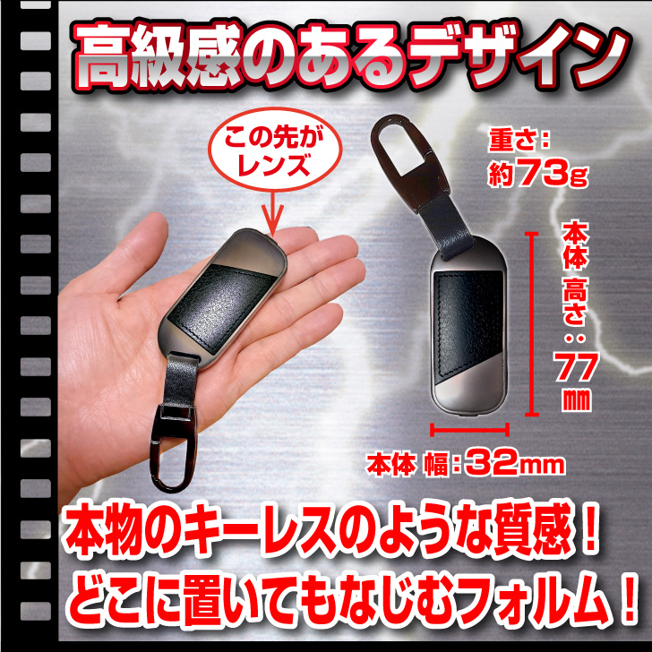 キーレス型ビデオカメラ(匠ブランド)「Keyzam」(キーザム)『TK-KEY-14』