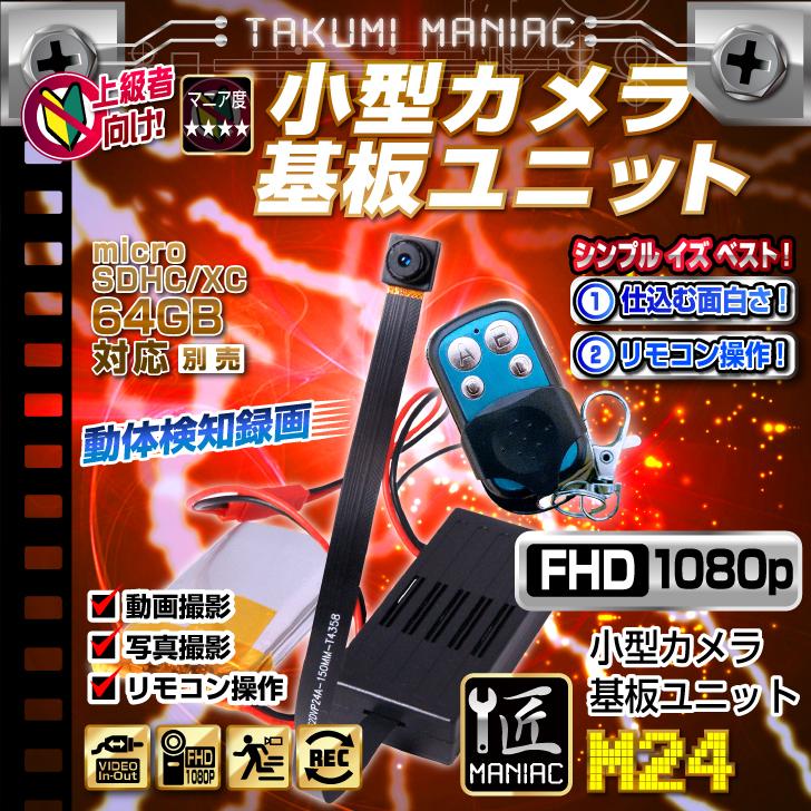 小型カメラ基板ユニット(匠ブランド)「M24」(エム24)