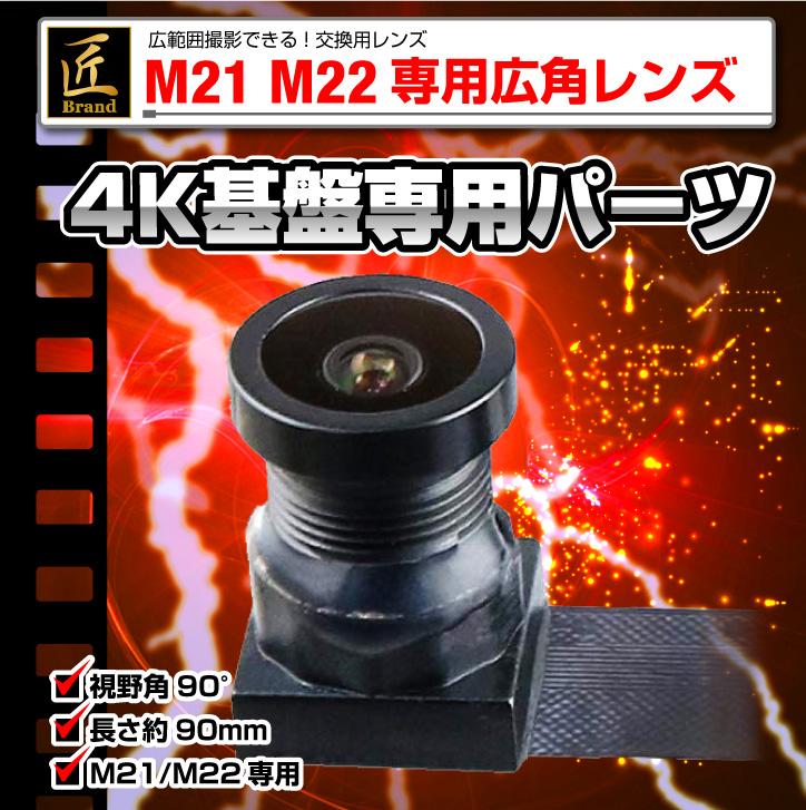 M21/M22専用 基盤型用 広角4Kレンズ