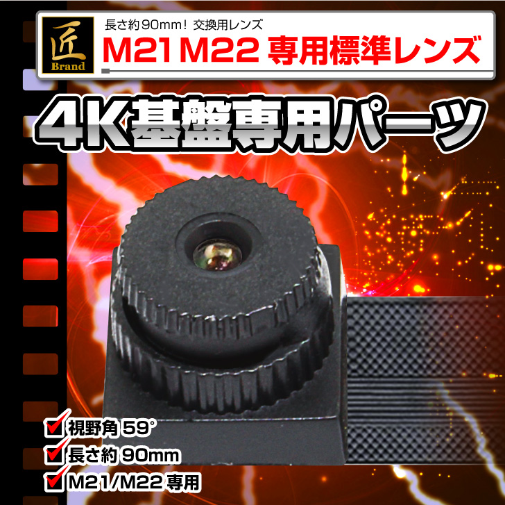M21/M22専用 基盤型用 標準4Kレンズ