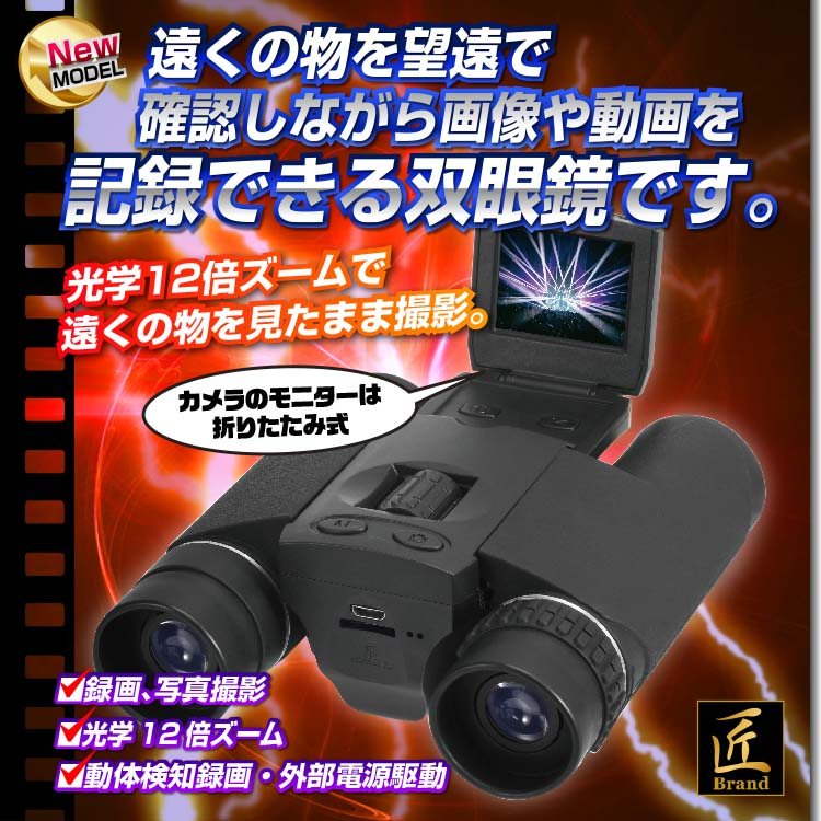 双眼鏡型カメラ(匠ブランド)「raptor」(ラプター)『TK-SGK-01』