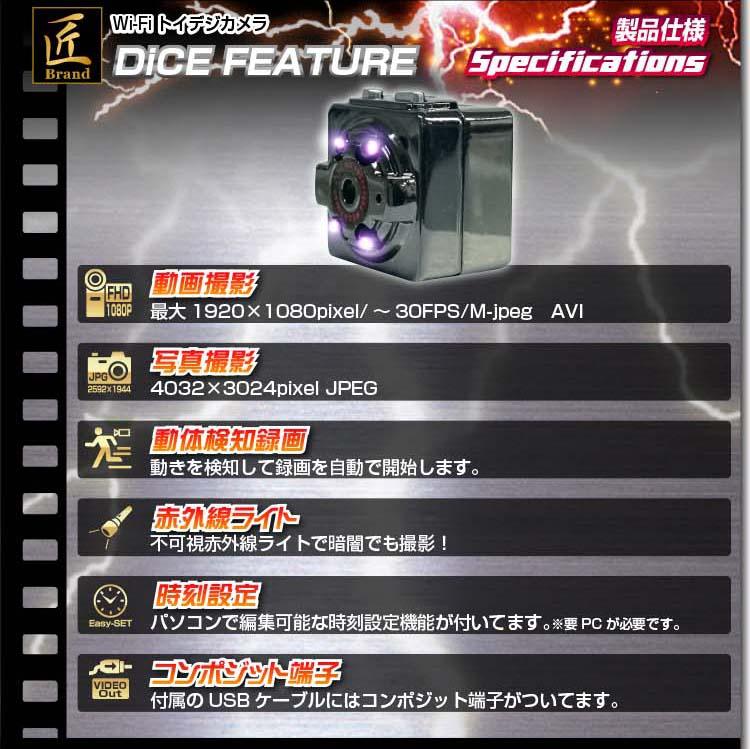 サイコロ型ビデオカメラ(匠ブランド)『『DiCE FEATURE』(ダイスフィーチャー)