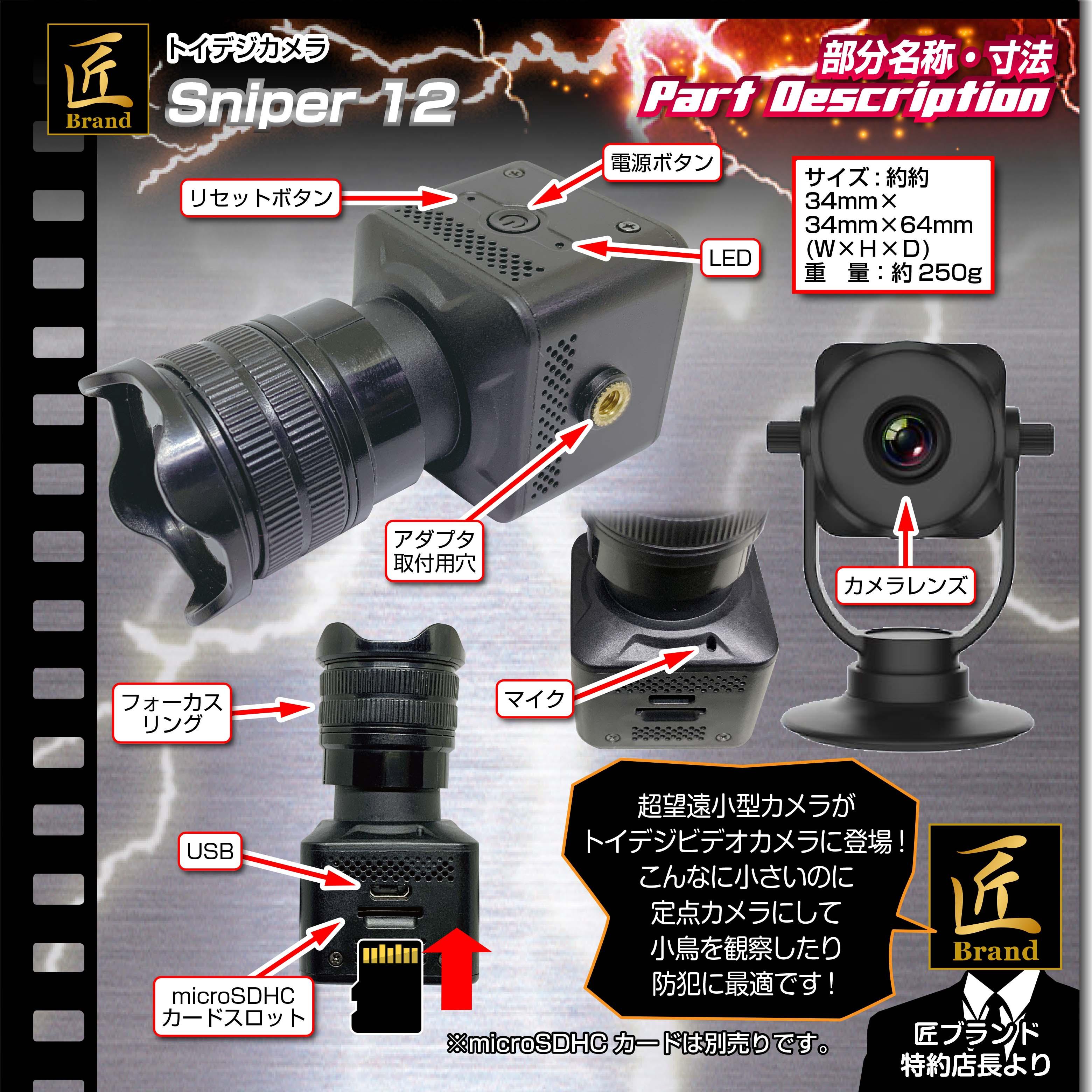 Wi-Fiトイデジカメラ(匠ブランド)『Sniper 12』(スナイパ― トゥエルブ)