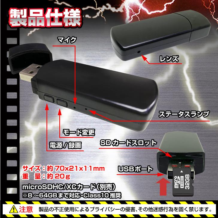 【小型カメラ】USB型ビデオカメラ(匠ブランド)「U-Stick」(ユースティック)