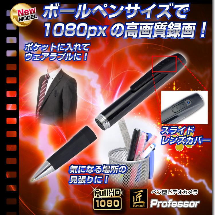 【小型カメラ】ペン型ビデオカメラ(匠ブランド)『Professor』(プロフェッサー)
