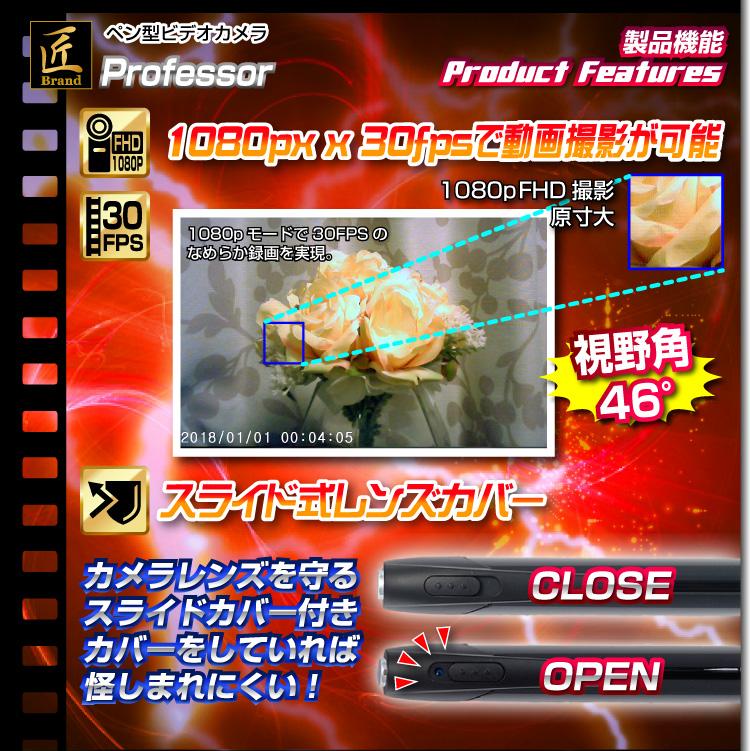 【小型カメラ】ペン型ビデオカメラ(匠ブランド)『Professor』(プロフェッサー