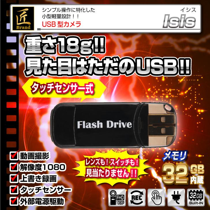 USB型ビデオカメラ(匠ブランド)『Isis』(イシス)