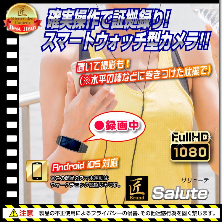 スマートウォッチ型ビデオカメラ(匠ブランド)『Salute 』(サリューテ)