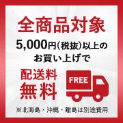 5,000円以上のお買い上げで配送料無料