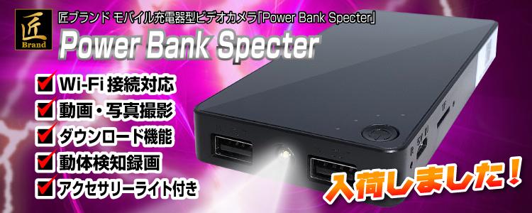 『Power Bank Specter』(パワーバンク スペクター)