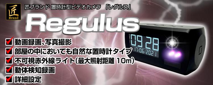 『Regulus』(レグルス)
