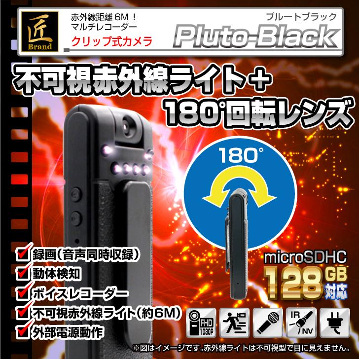 【小型カメラ】クリップ型ビデオカメラ(匠ブランド)「Pluto-Black」(プルート・ブラック)