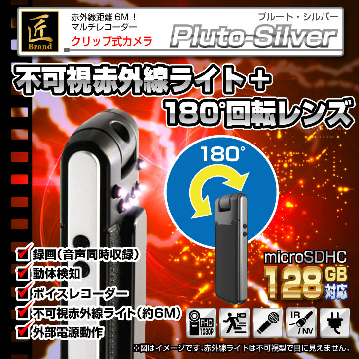 【小型カメラ】クリップ型ビデオカメラ(匠ブランド)「Pluto-Silver」(プルート・シルバー)