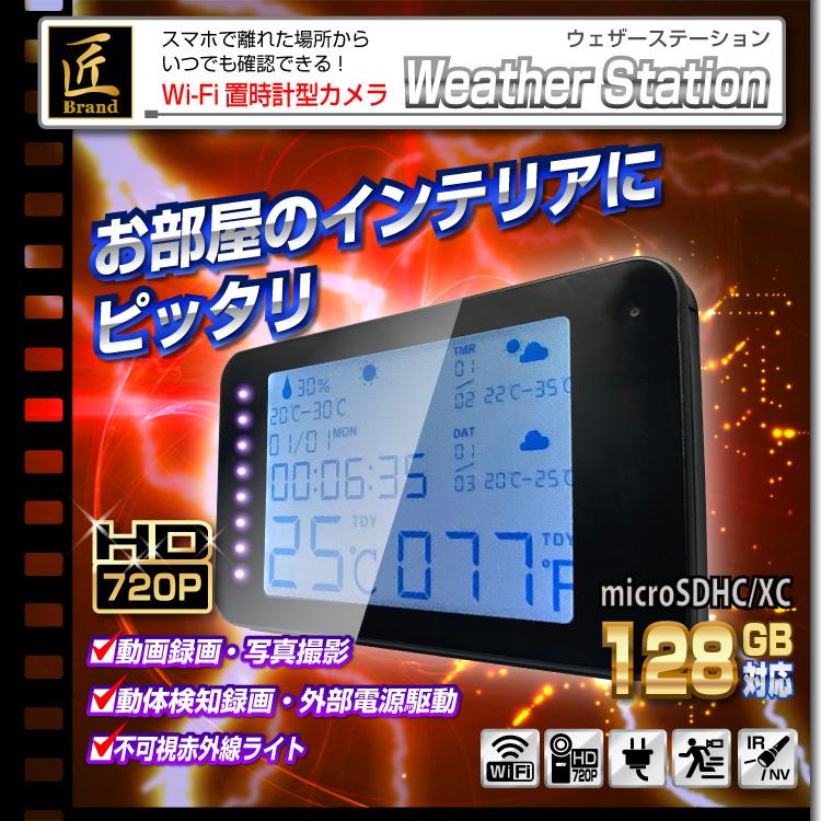 置時計型ビデオカメラ(匠ブランド)「Weather station」(ウェザーステーション)