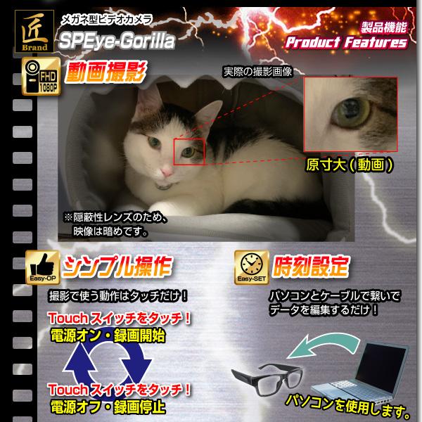 【小型カメラ】メガネ型ビデオカメラ(匠ブランド)『SPEye Gorilla』(エスピーアイ ゴリラ)