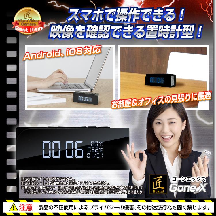 置時計型ビデオカメラ(匠ブランド)「Gone X」(ゴーンX)