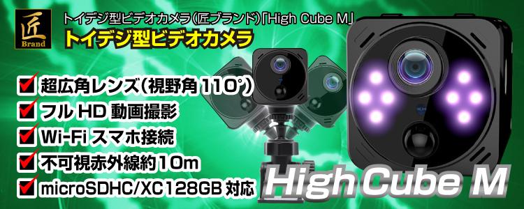 『High Cube M』(ハイキューブエム)TK-TOI-23 匠ブランド